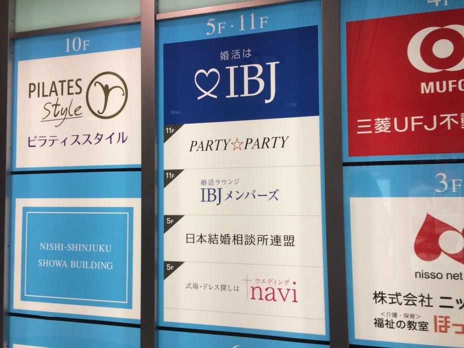 結婚相談所IBJはPartyPartyの婚活パーティー会場と同じ場所