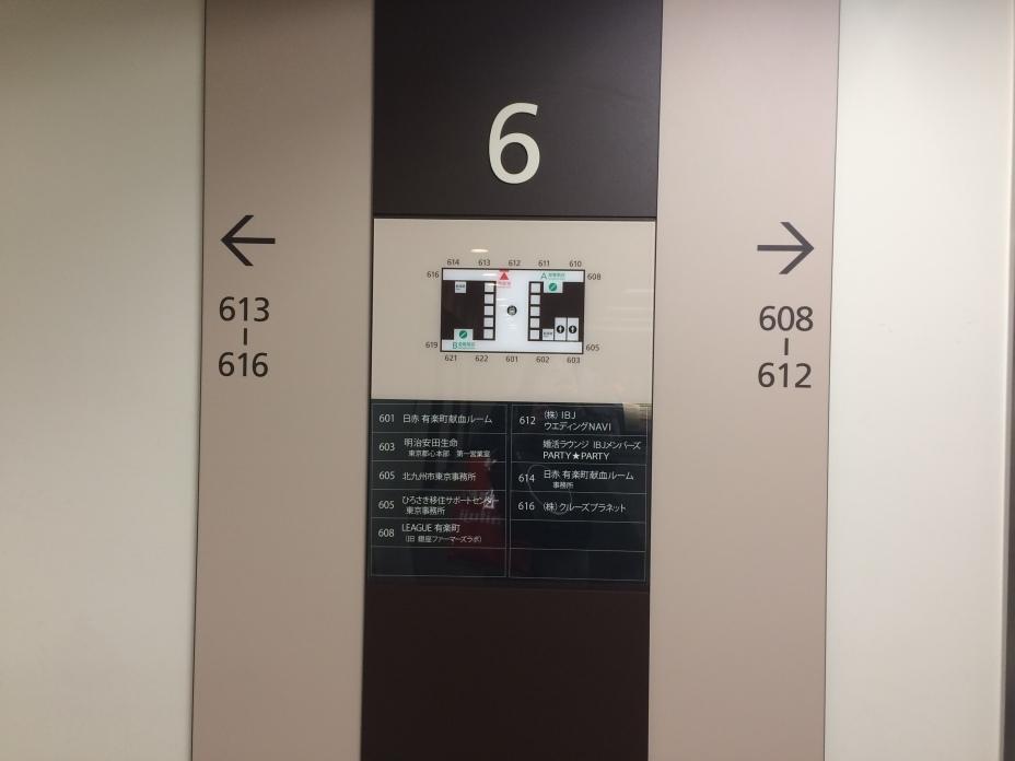 エレベーターで6階へ