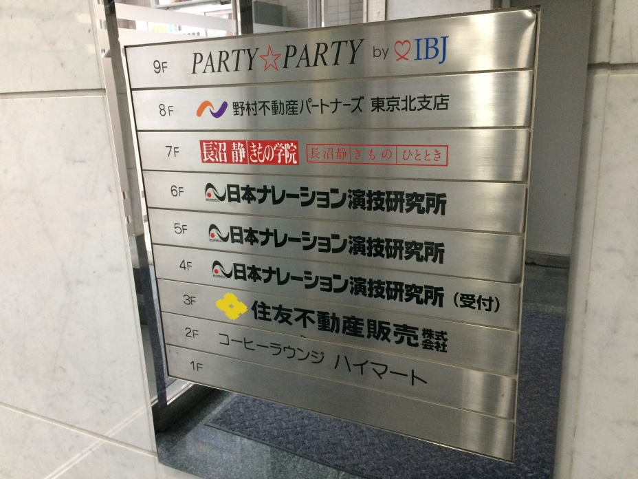 partyparty池袋の行き方