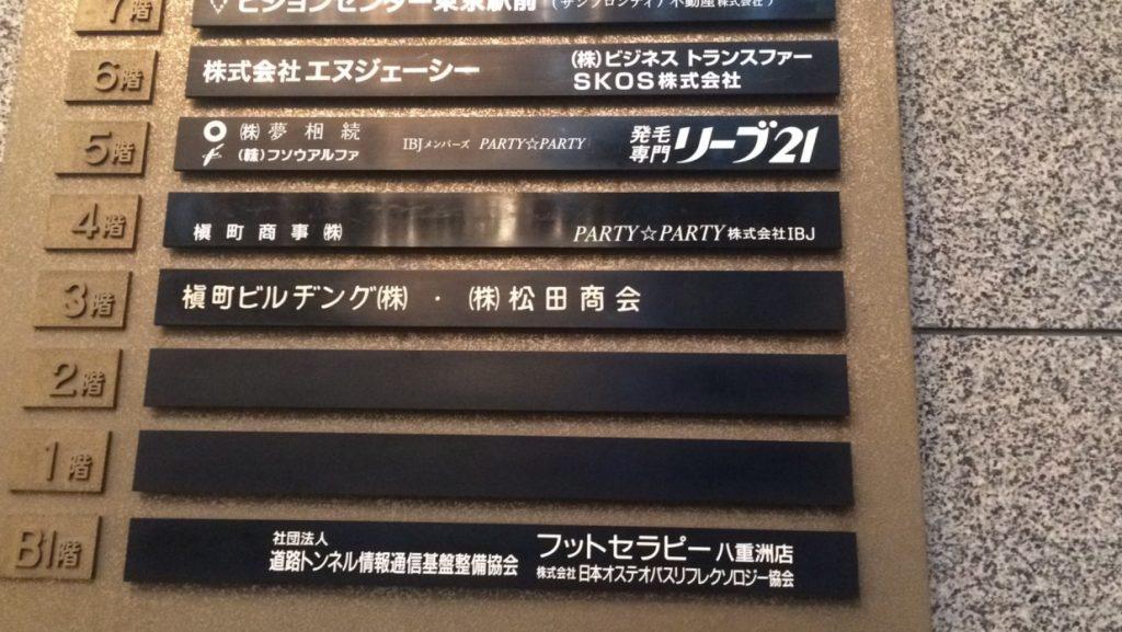 YUCO東京の場所・会場の雰囲気