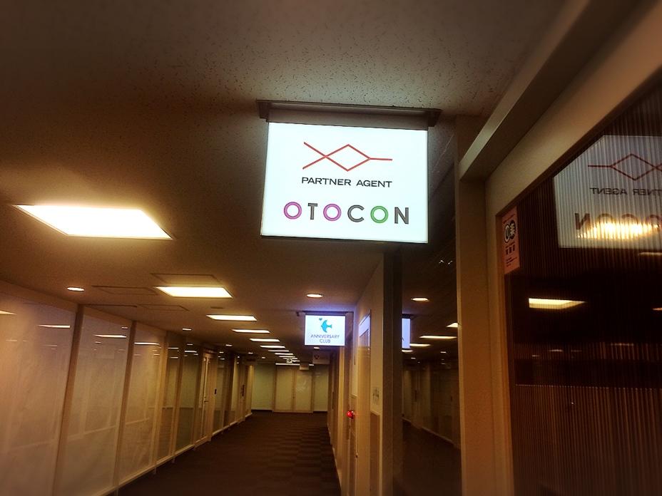 OTOCON丸の内のアクセス