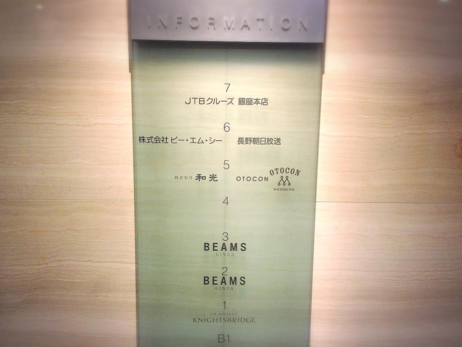 OTOCON銀座会場のアクセスは5階
