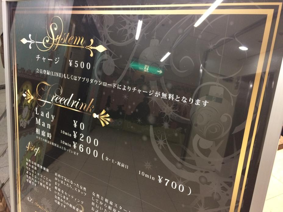 ORIENTAL LOUNGE EVE(渋谷駅前)へ入店