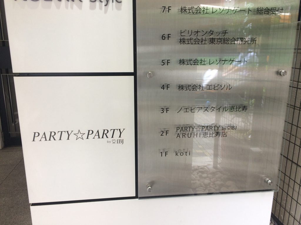 partyparty恵比寿の大卒かつ年収1,500万円以上の高ステータス婚活パーティーに参戦した口コミ情報