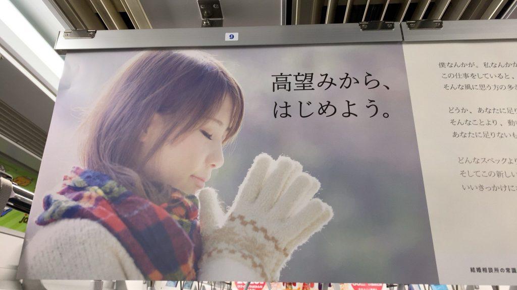 電車広告に励まされ背中を押されて婚活再開!│32歳婚活日記