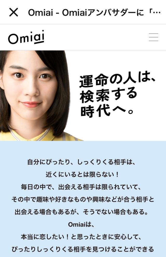 マッチングアプリ『omiai』に登録してみました!