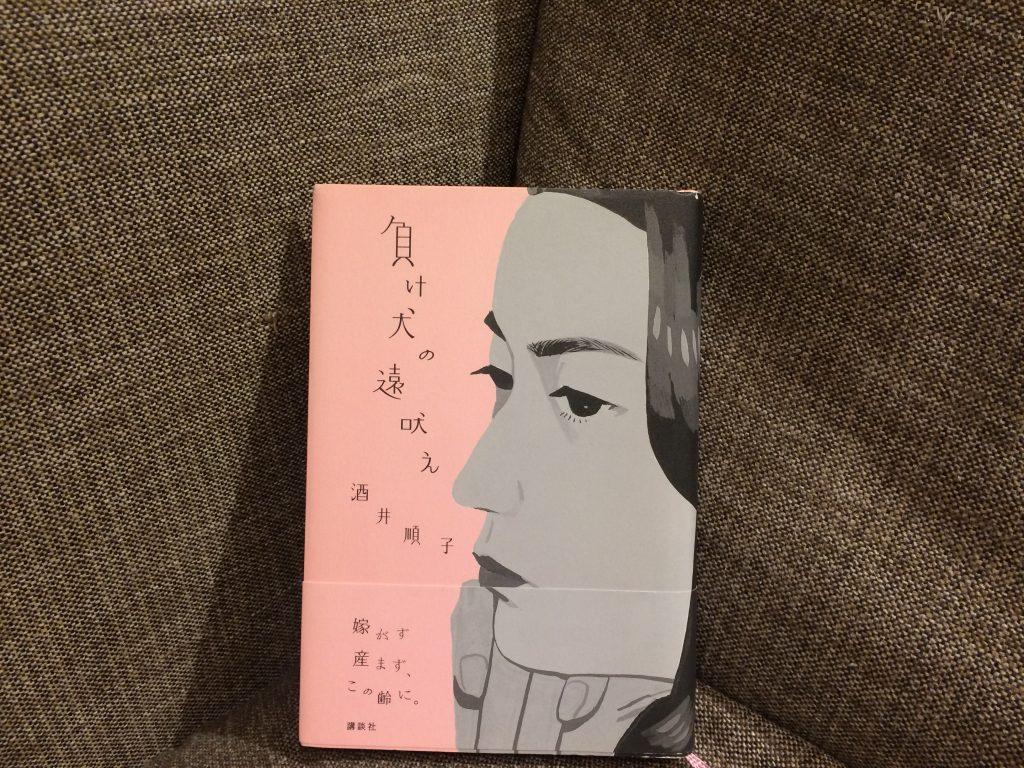 『負け犬の遠吠え』を読んで│アラサー婚活日記