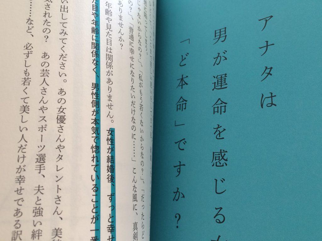 『魔法の「メス力」』を読んで│アラサー婚活日記